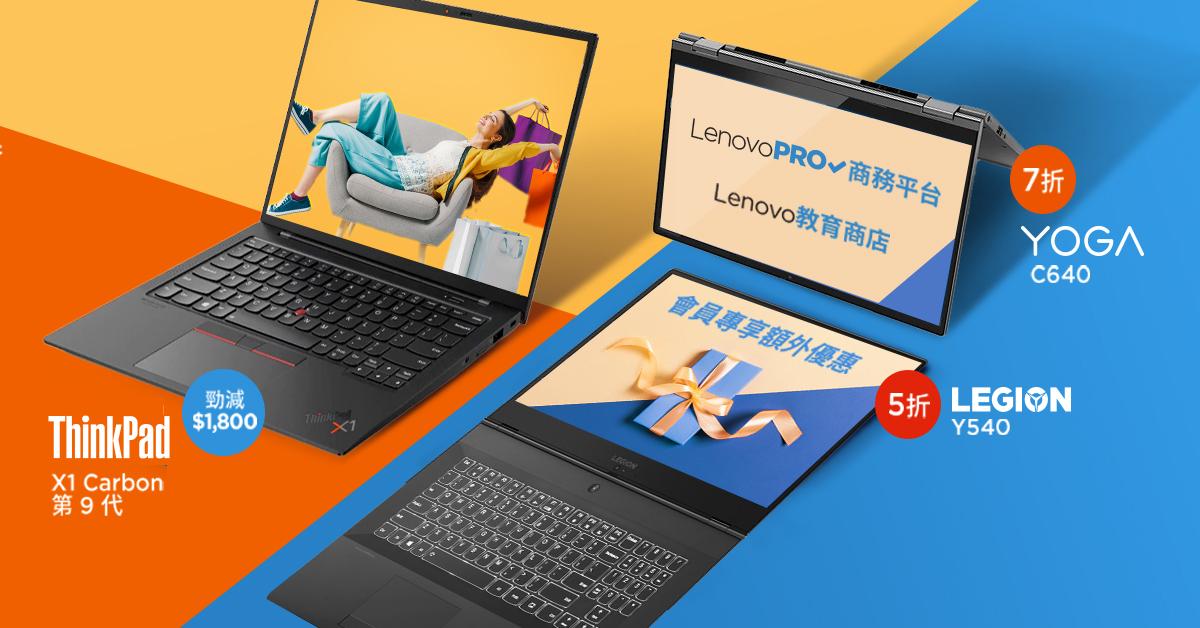 Lenovo 網購 1 折快閃