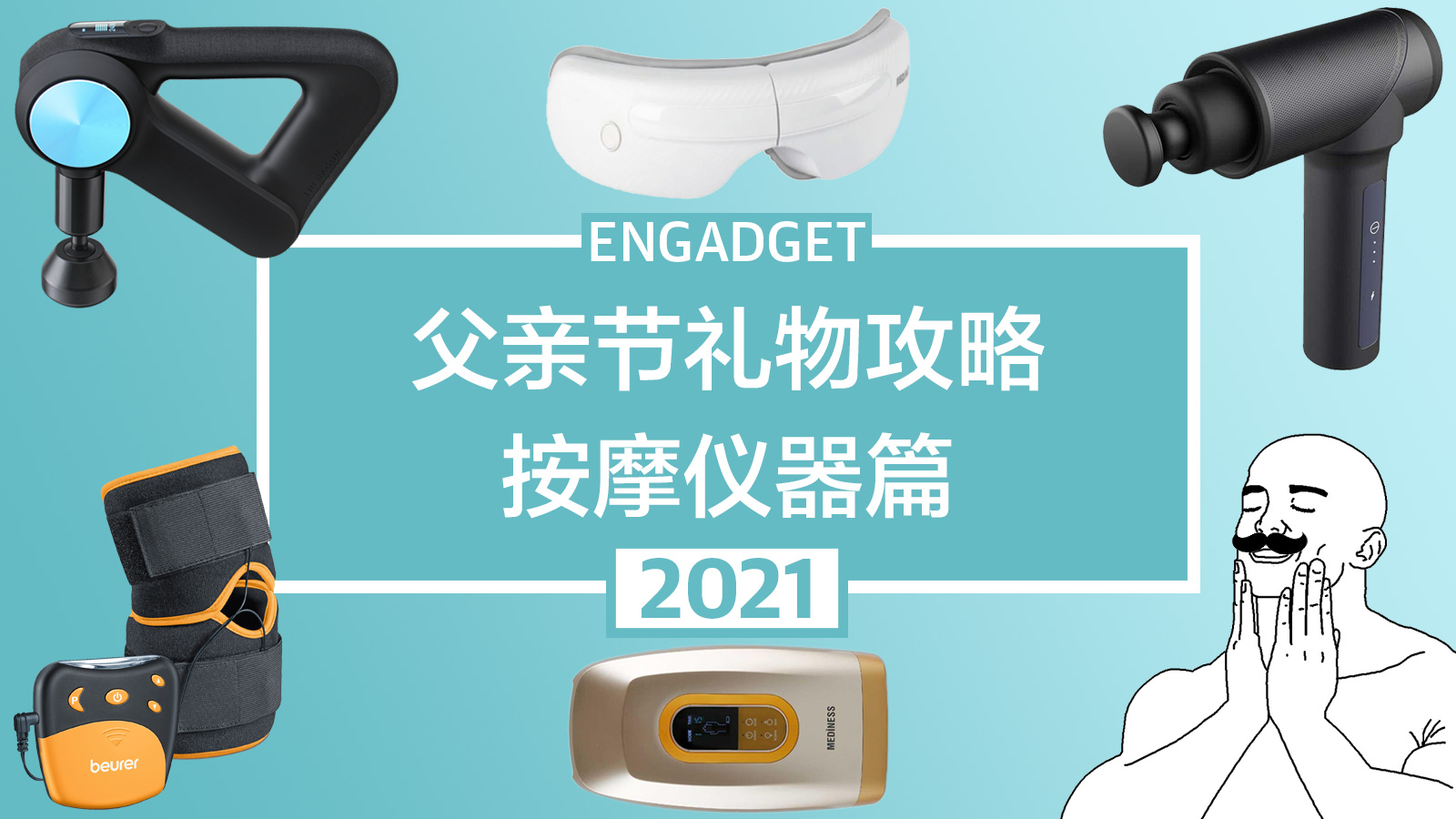 fathers-day-massager-cn