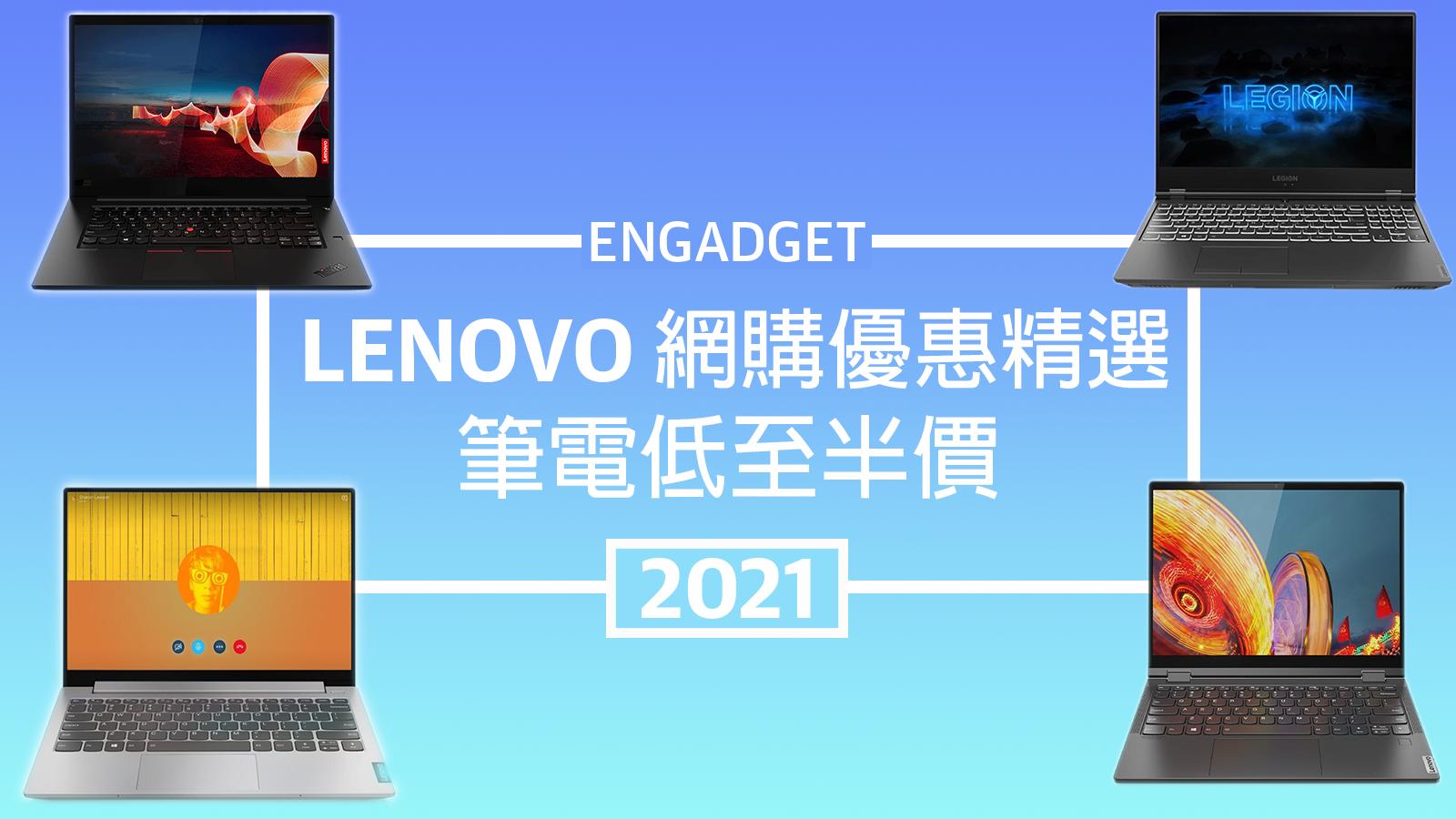 LENOVO-sales-thumbnail-ZH