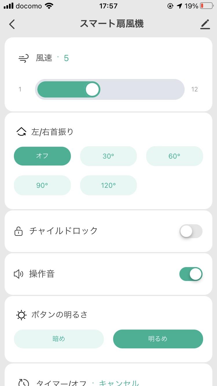 「+Style」アプリのスマート扇風機の操作画面