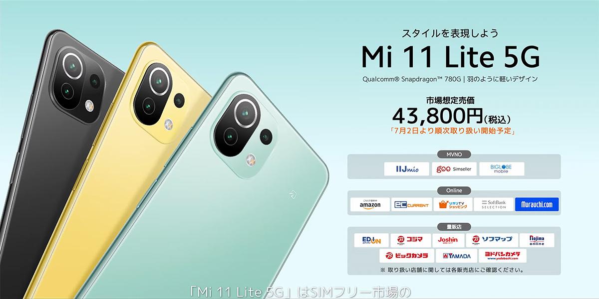 Mi11LiteEV