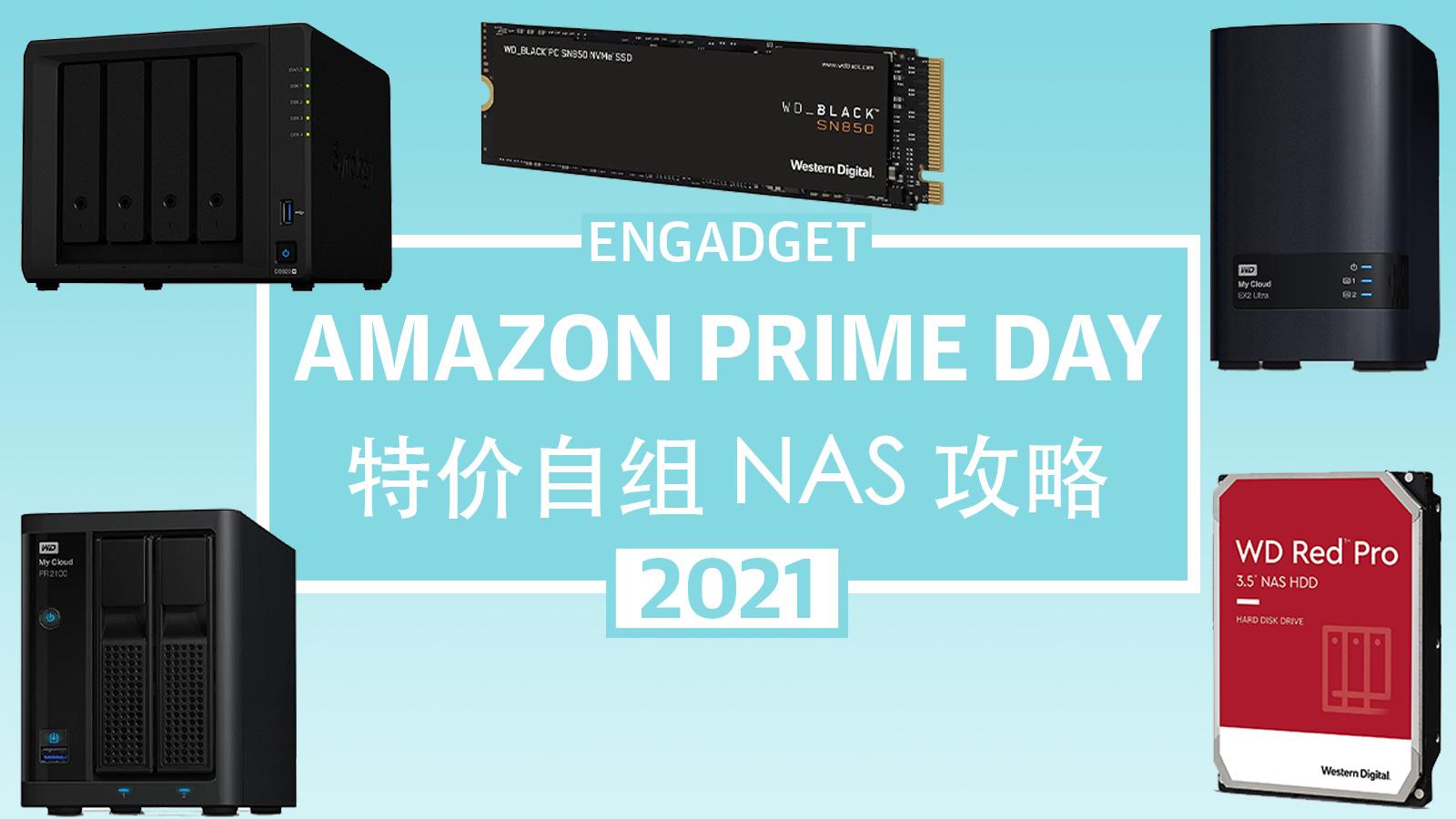 2021 年亞馬遜 Prime 會員日