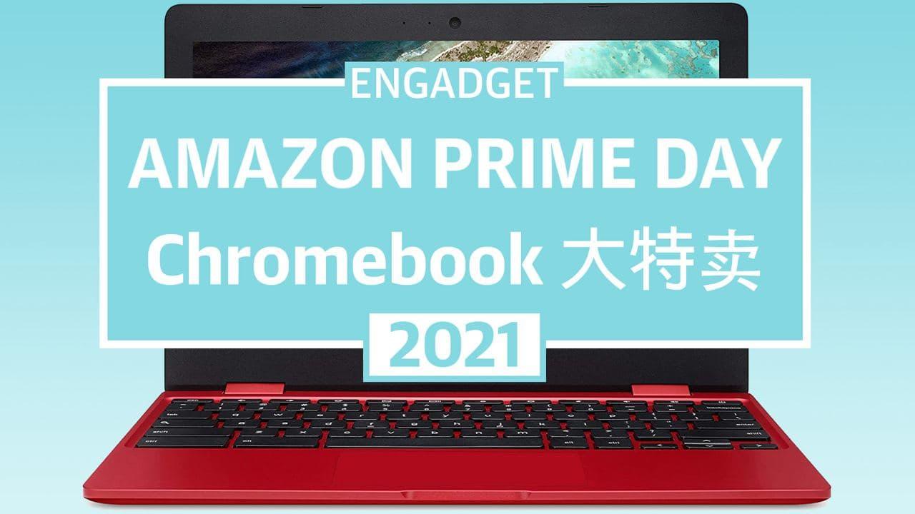 Amazon-Prime-day-chrome-cn