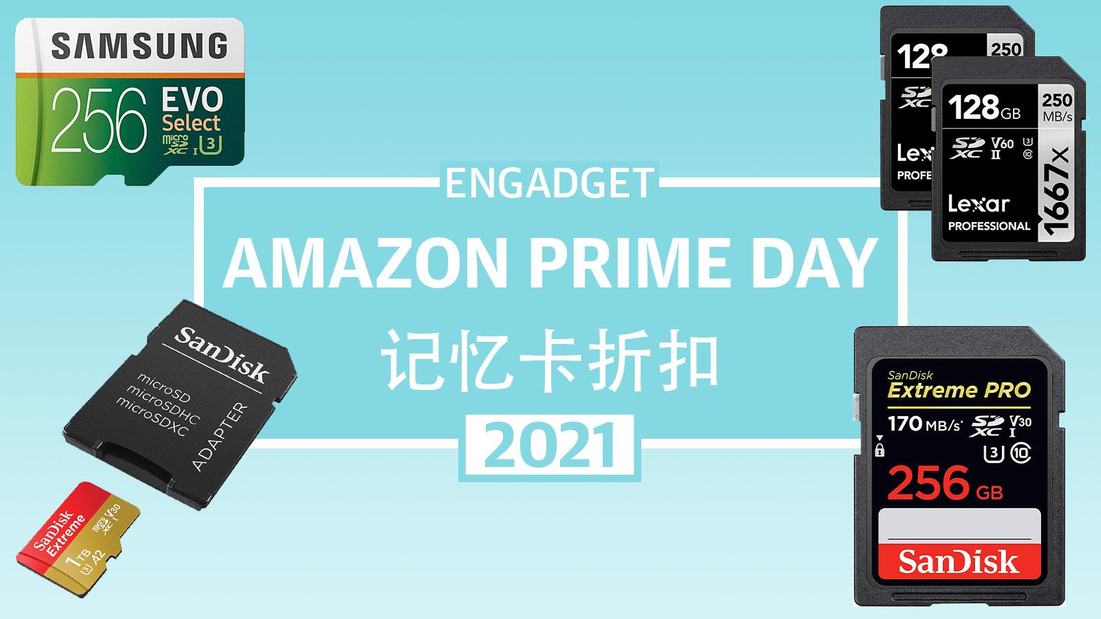 2021 年亞馬遜 Prime 會員日存儲卡