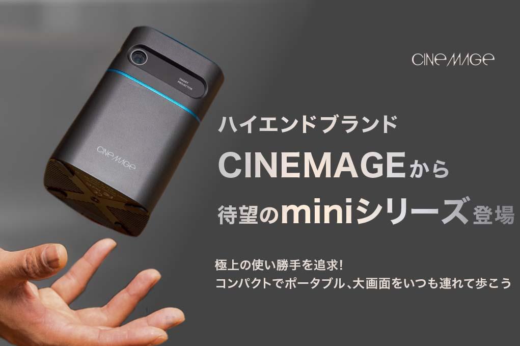 【最新Android9.0 × 180インチ大画面】 「小型化・軽量化」と「ハイスペック」の両立を実現! ハイエンドモバイルプロジェクターのminiシリーズ 「CINEMAGE mini(シネマージュミニ)」