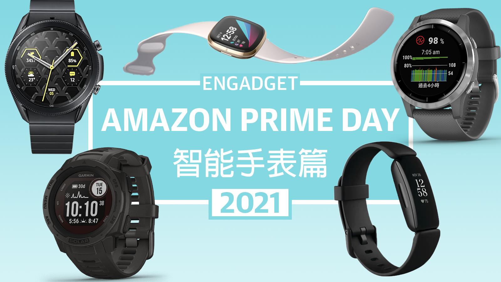 Amazon-Prime-Day-watch-thumbnail-cn