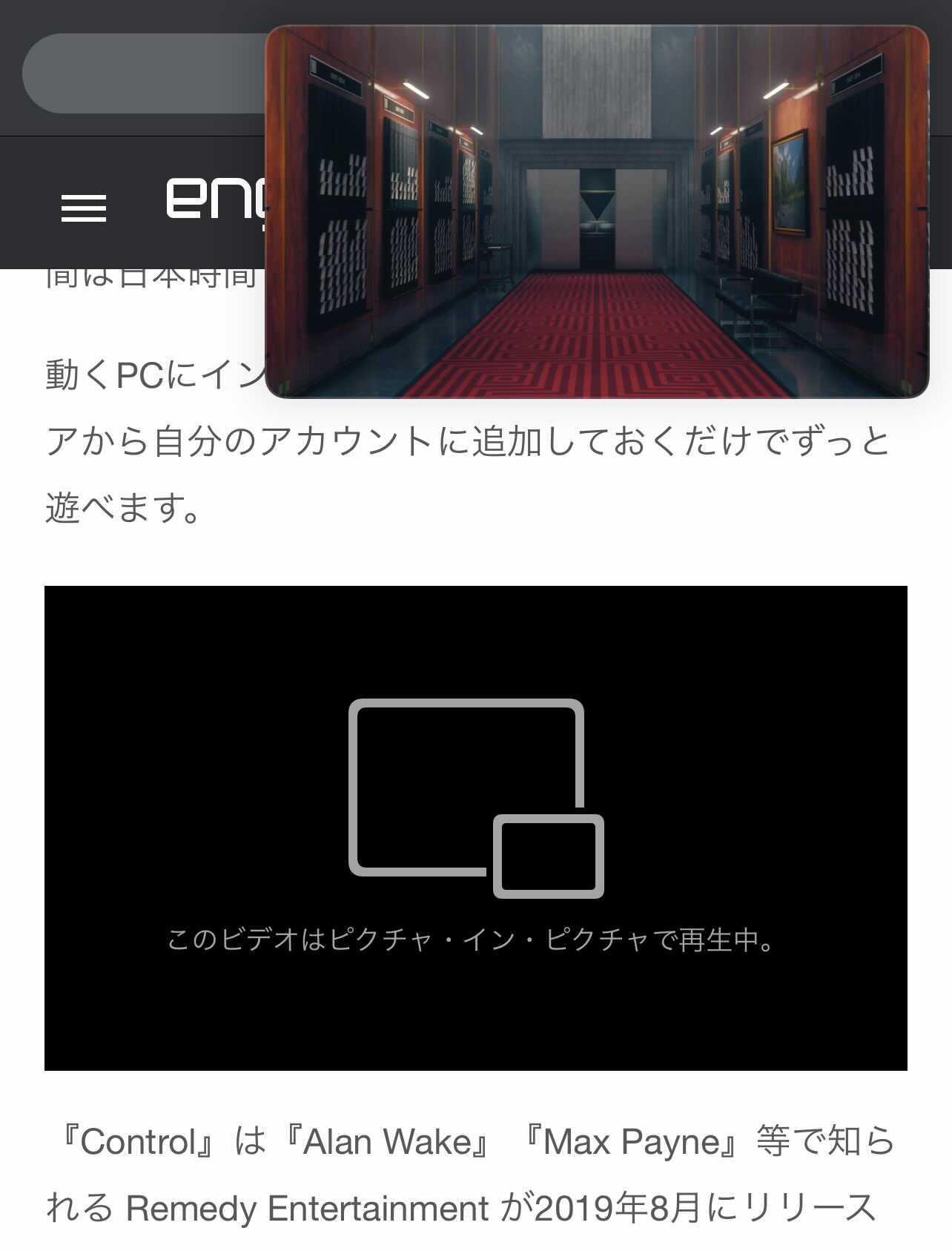 iOS Chrome PiP