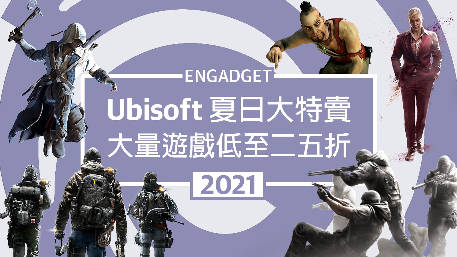 Ubisoft-summer-sales-thumbnail