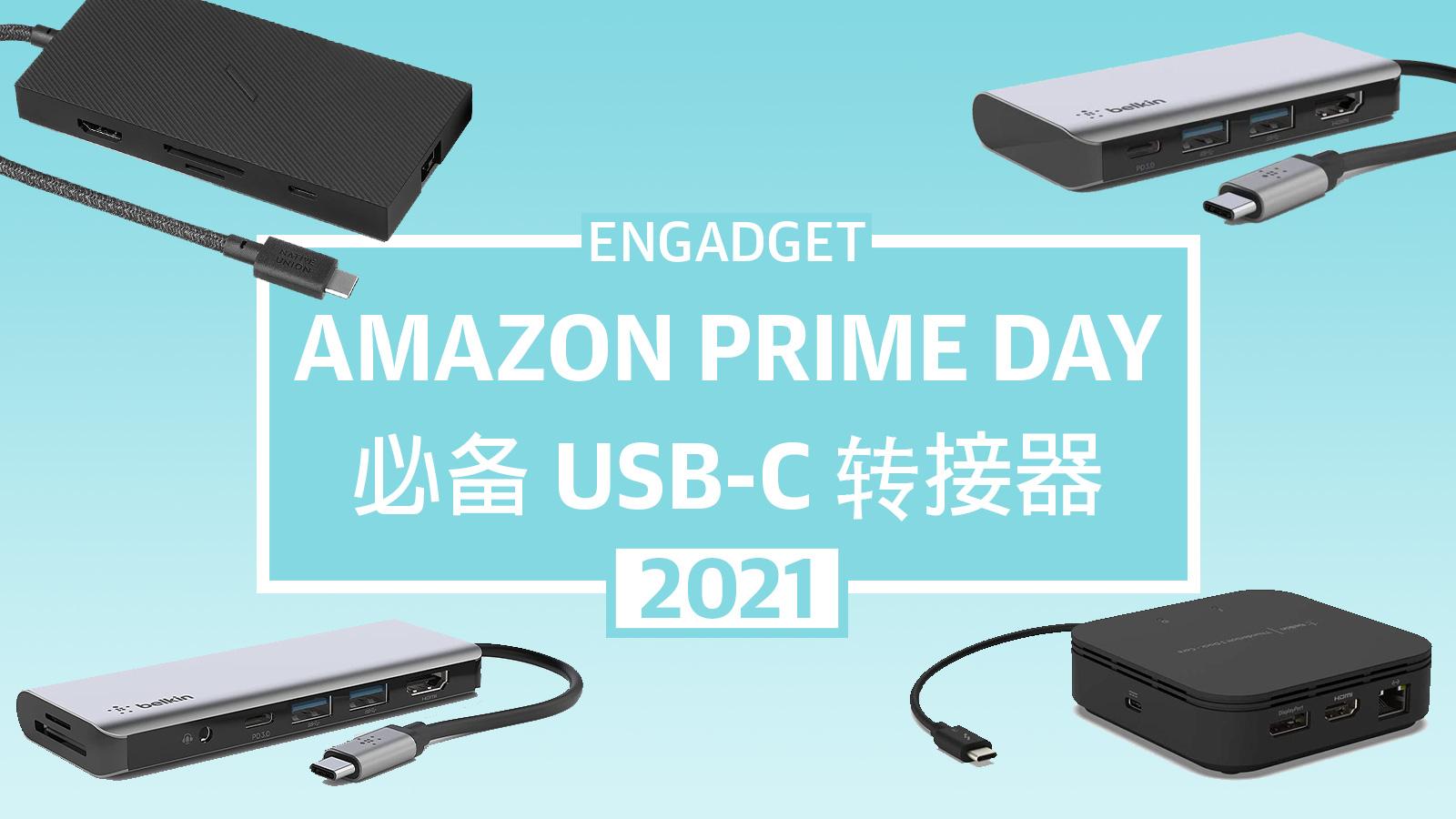 Amazon Prime 2021 USB C hubs