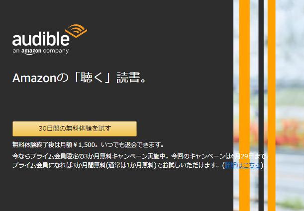 210618Audible-newtitle