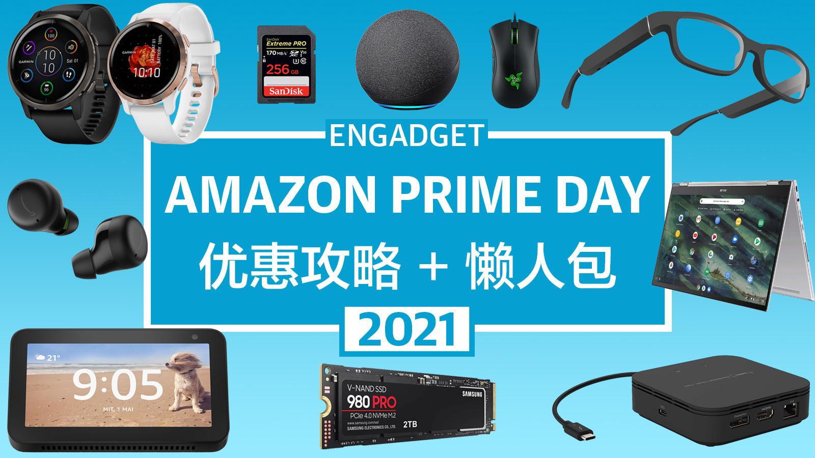 亚马逊 Prime Day 2021 优惠攻略 + 懒人包