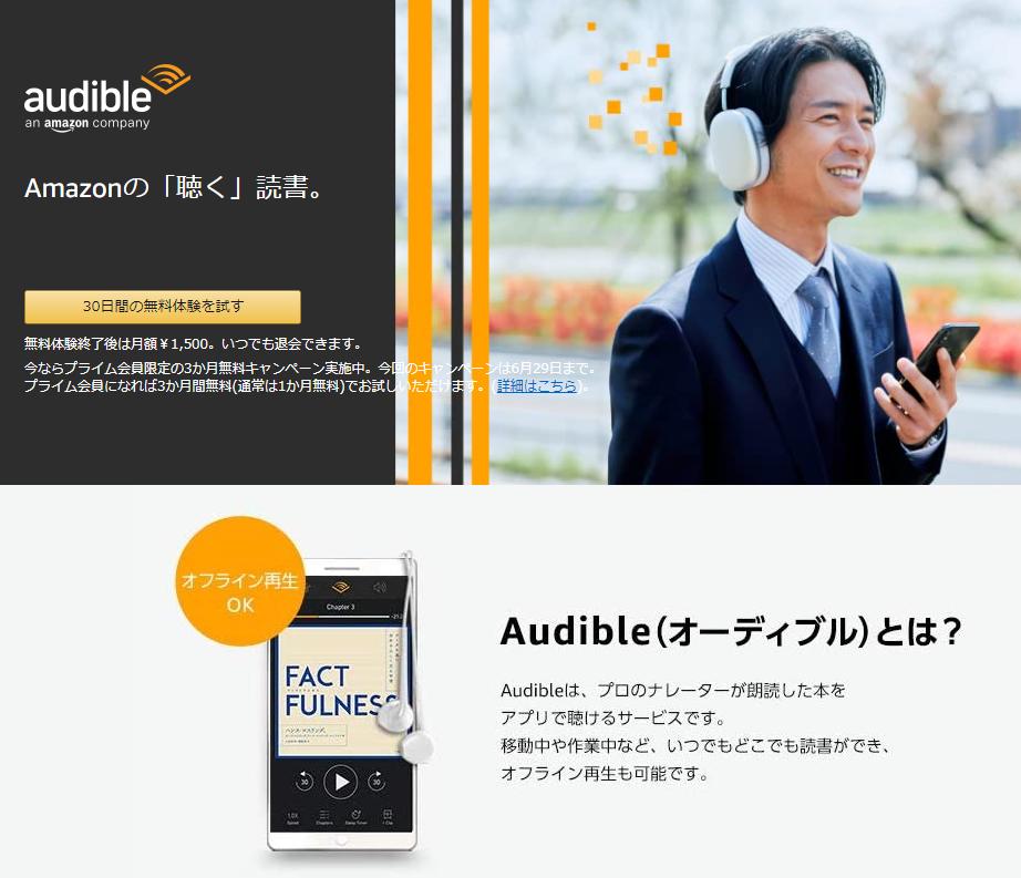 210625_Audible_campaign