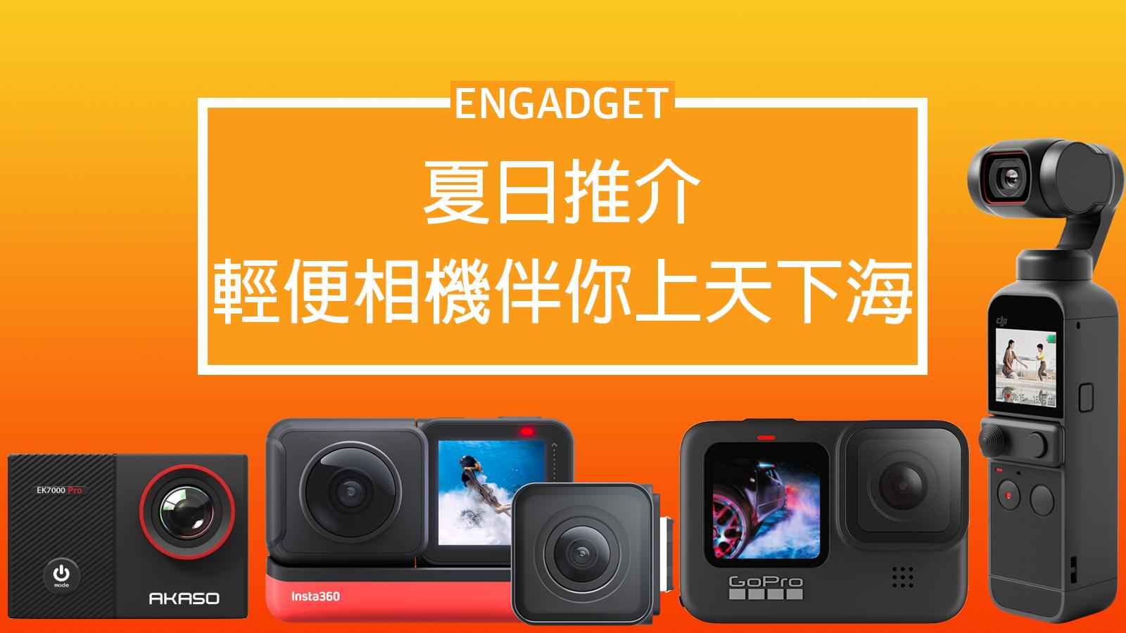 夏日推介!Vlogger 必備四款輕便相機