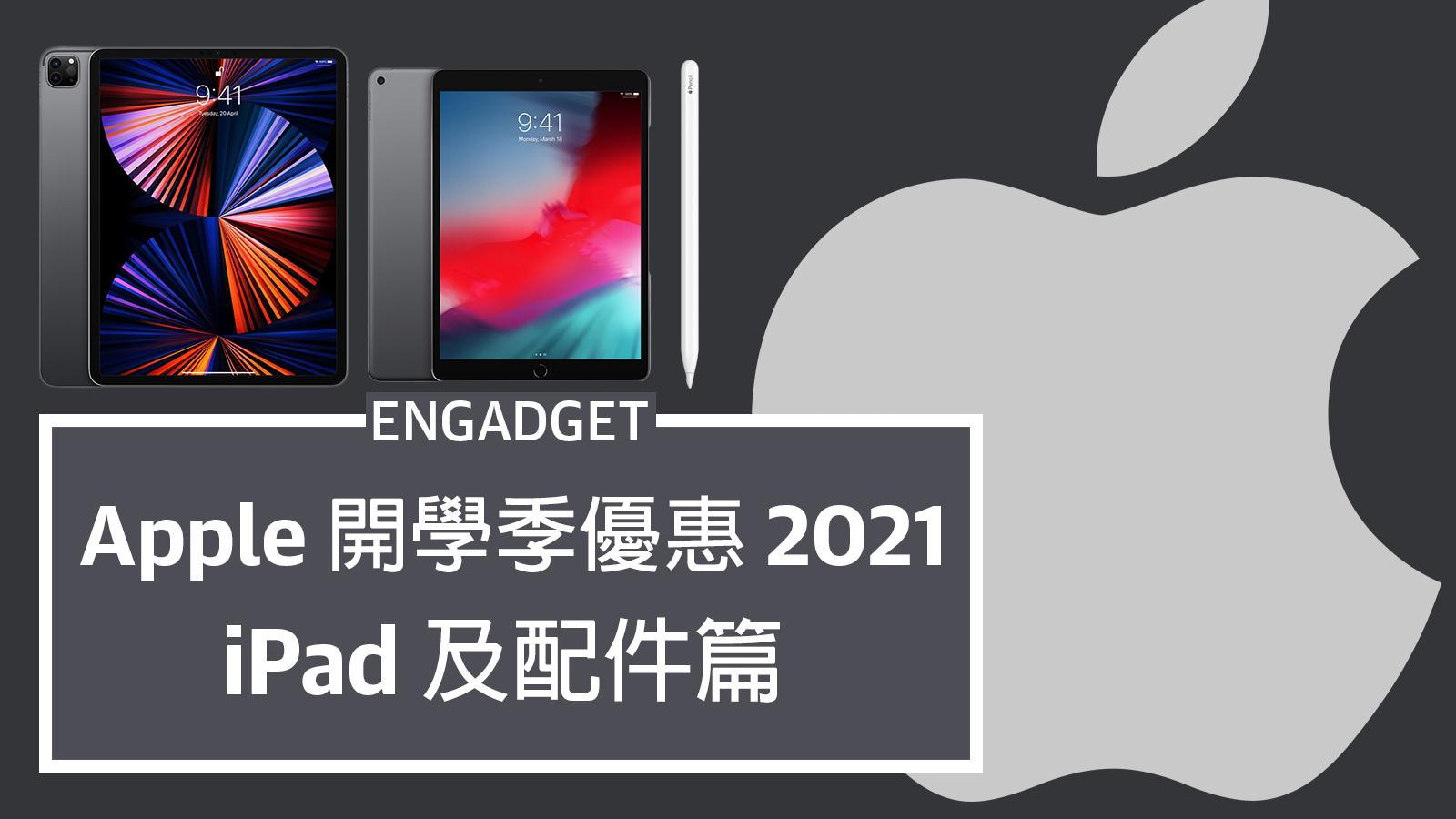 Apple 開學季優惠 2021:iPad Pro 最高節省 HK$800,送 AirPods、八折 Apple Care+