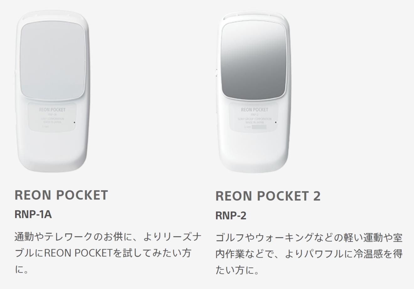 reon pocket
