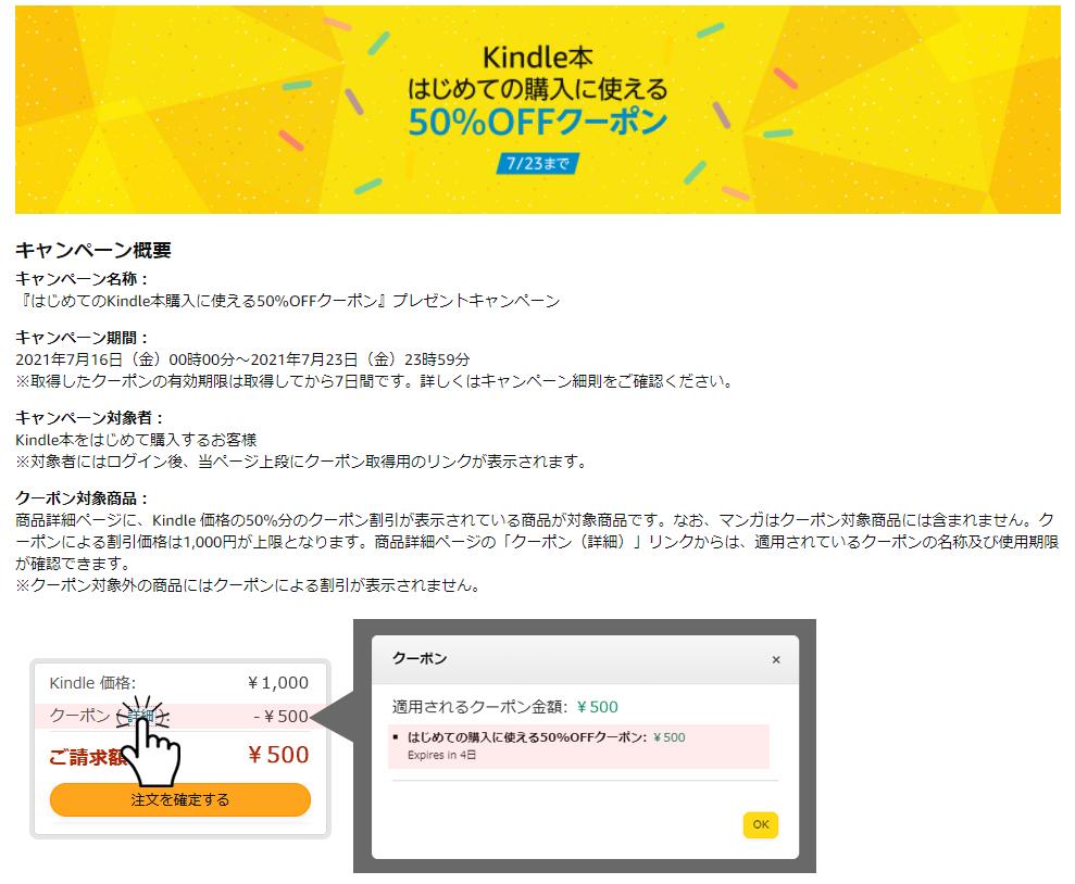 210719Kindle_debut_campaign