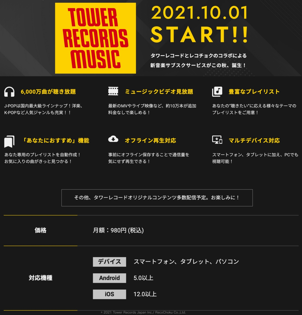 tower records music powered by recochoku
