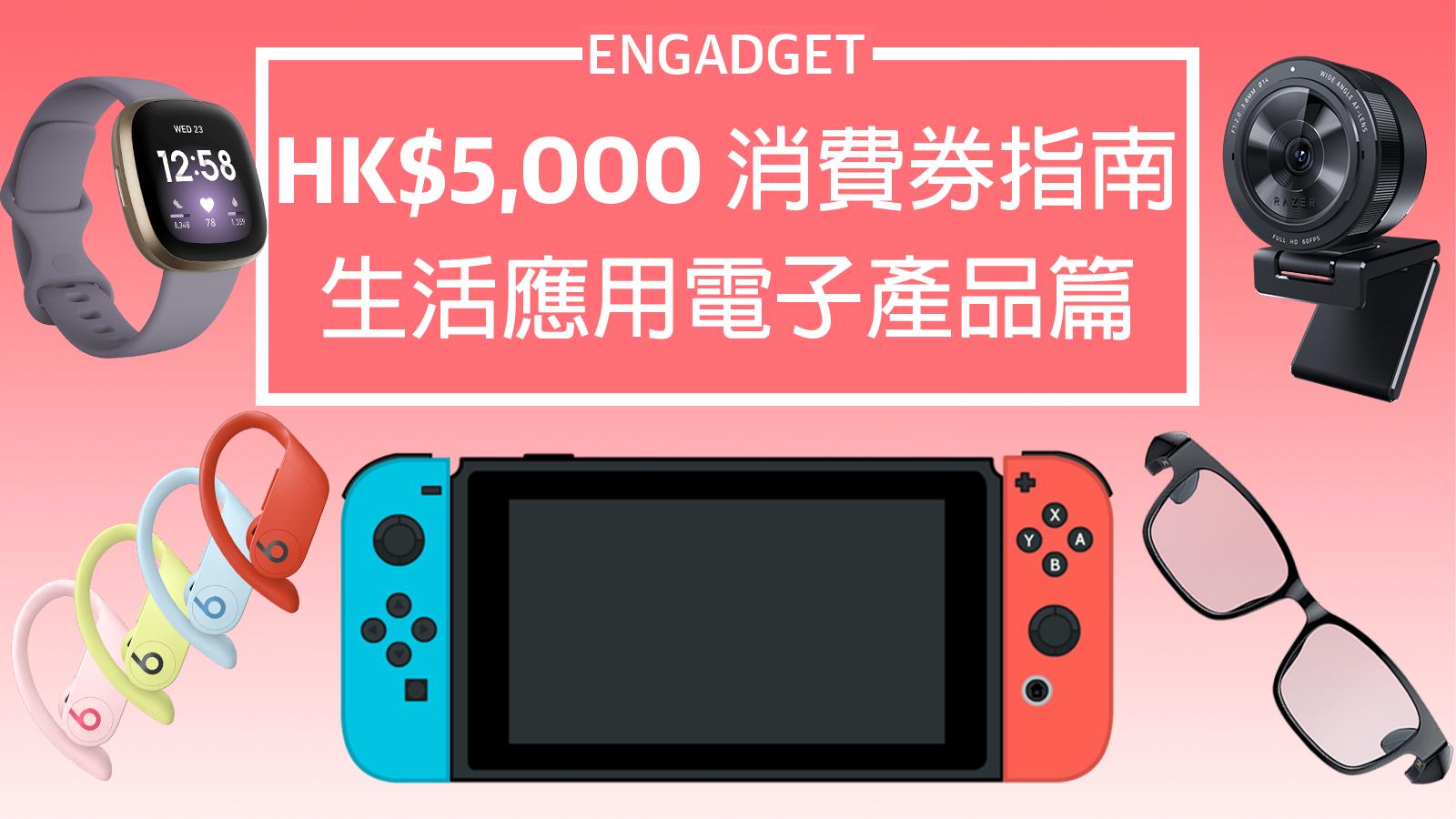 HK$5,000 消費券購物指南:生活電子產品篇