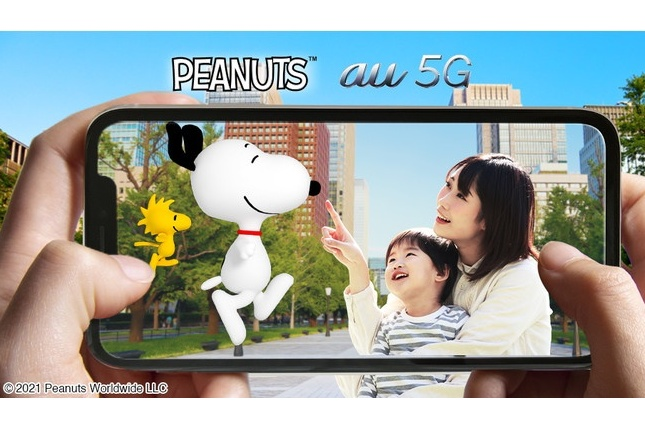 Appeared in 5G area! Let's go see AR Snoopy