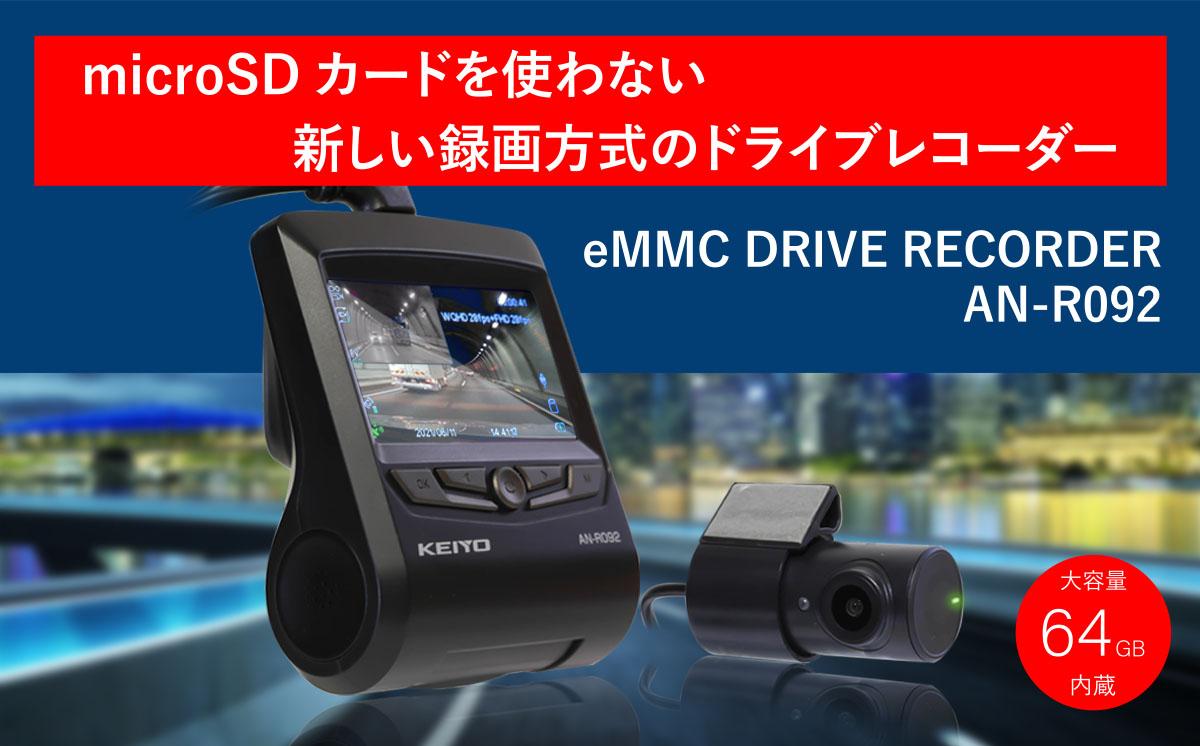 日本メーカーの挑戦。microSDカード不要の64Gメモリー内蔵ドライブレコーダー「AN-R092」