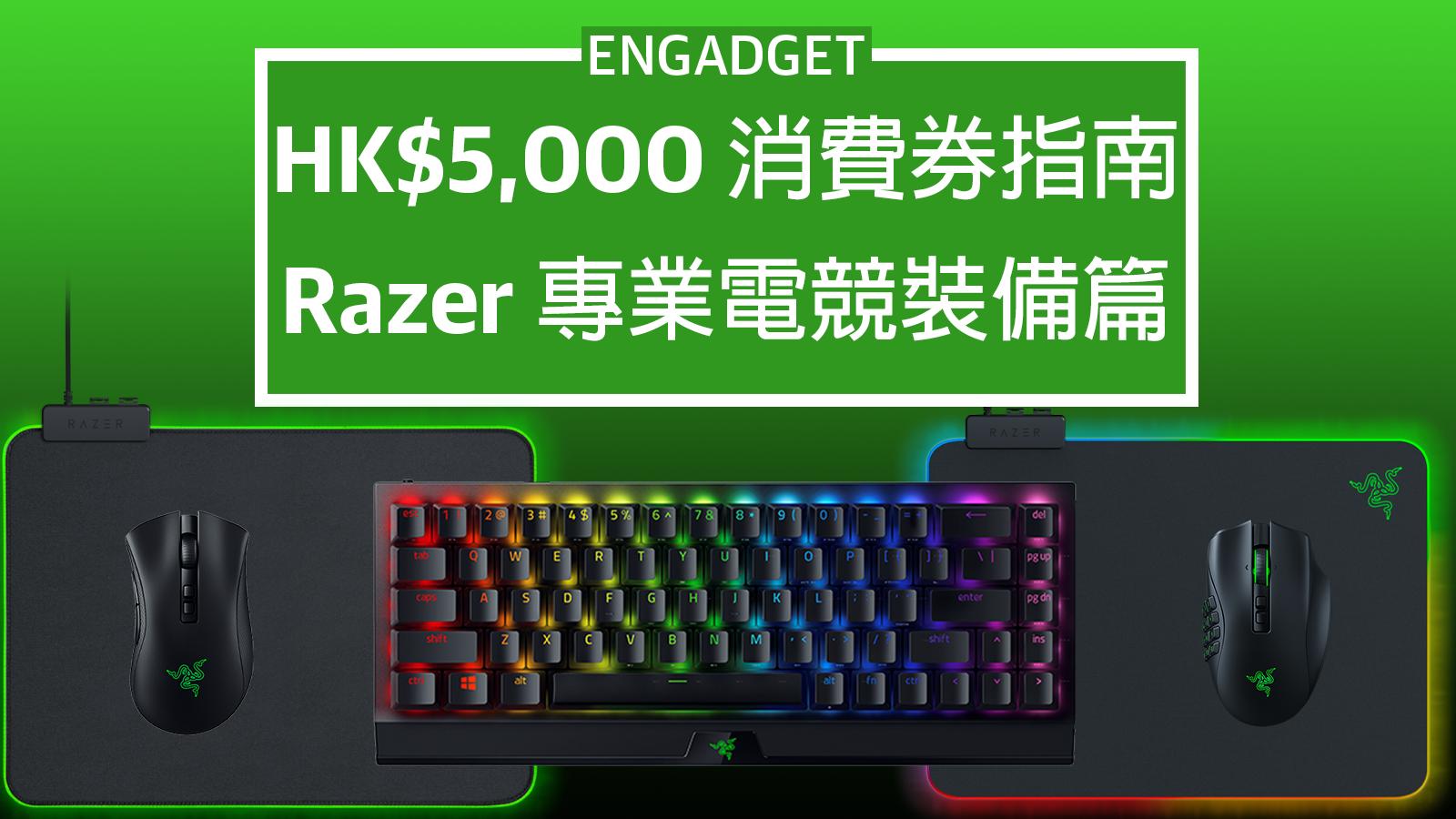 HK$5,000 消費券購物指南:Razer 電競裝備篇