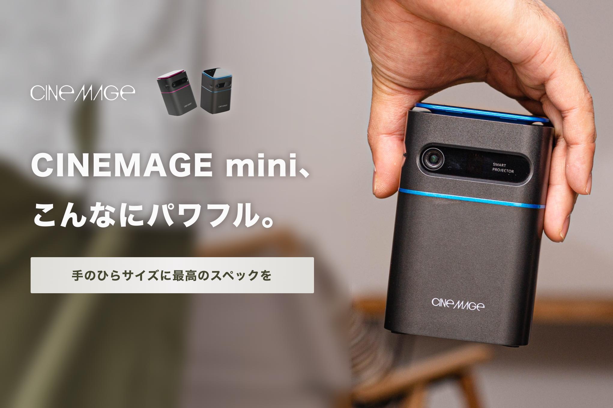 「小型化・軽量化」と「ハイスペック」の両立を実現。モバイルプロジェクター「CINEMAGE mini」