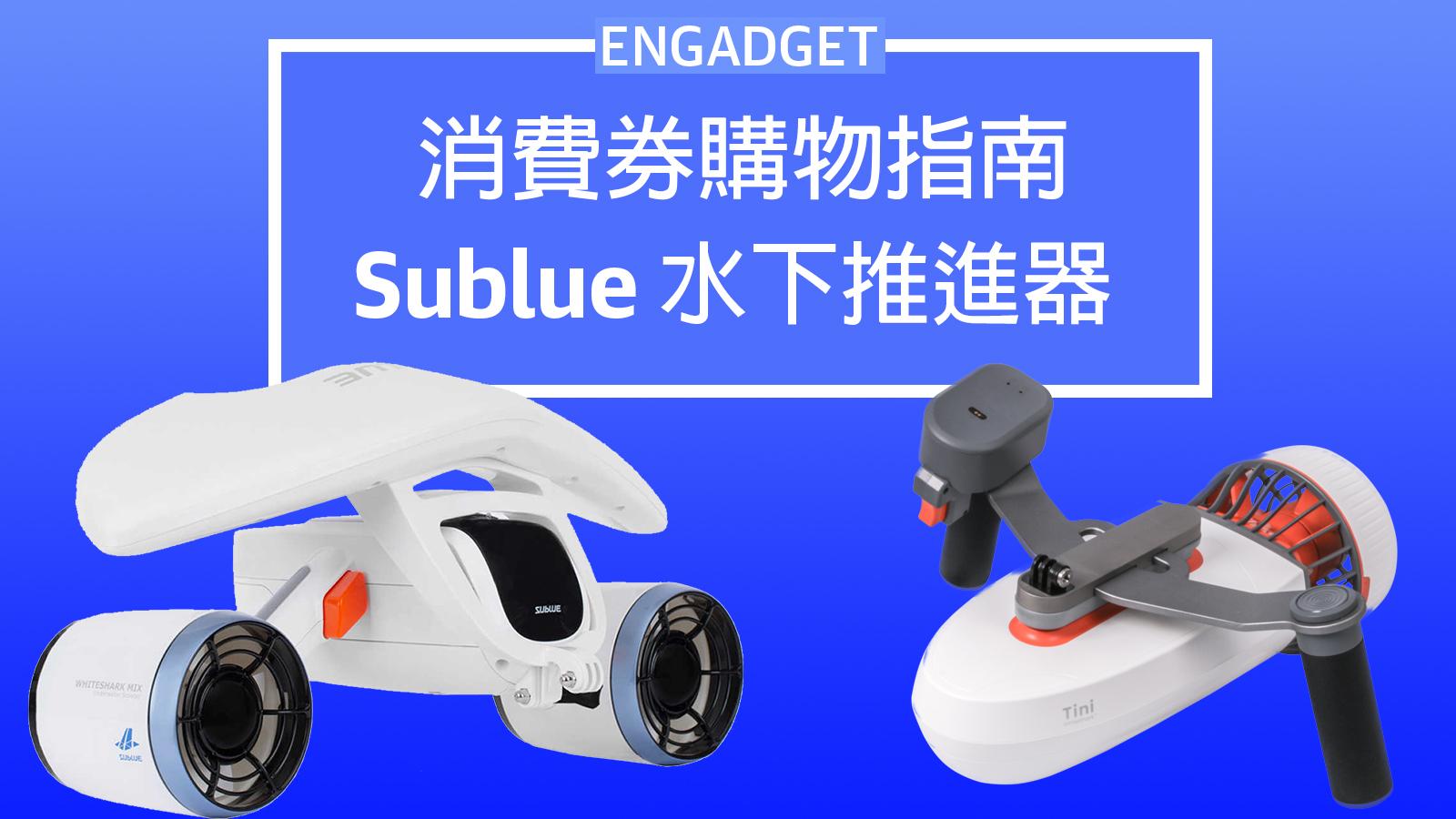 消費券購物指南:夏日玩水必備 Sublue 水下助推器