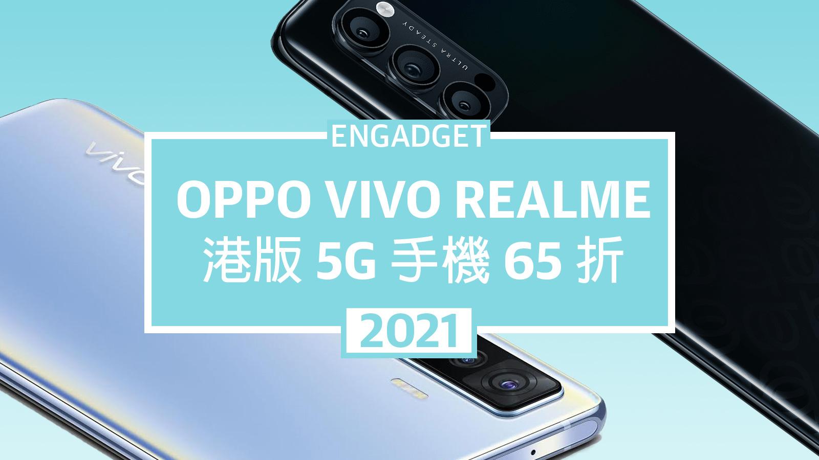 港版 Oppo、Vivo、Realme 5G 手機 65 折優惠