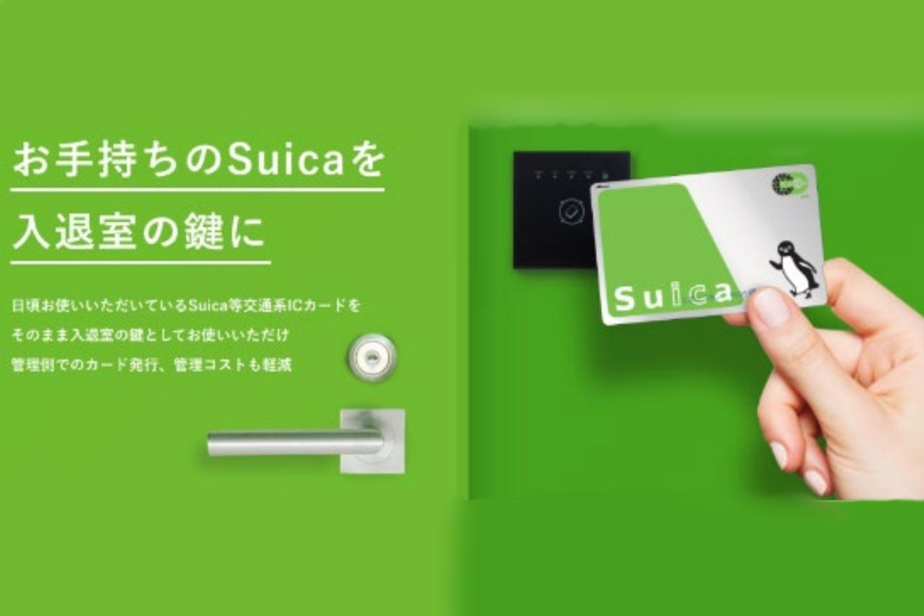 Suica Office Key