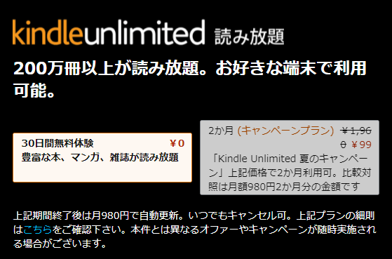 210806Kindle_Unlimited-campaign