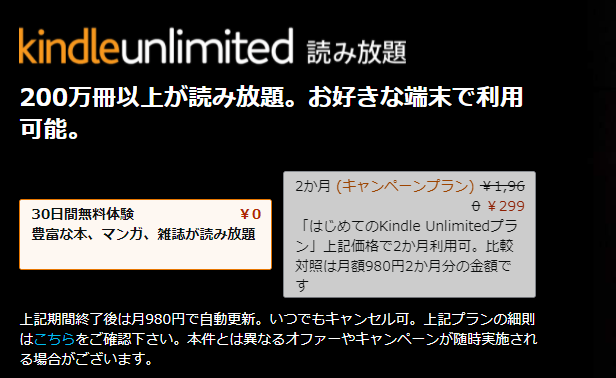 210826Kindle_Unlimited-campaign