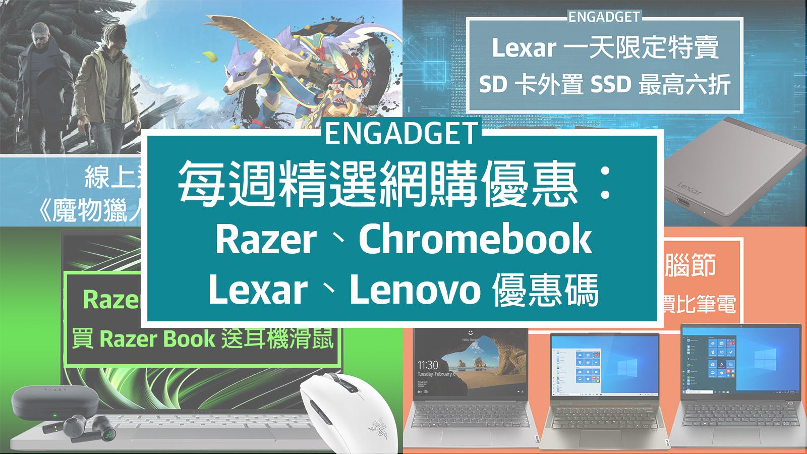 engadget-weekly-deals-20210823