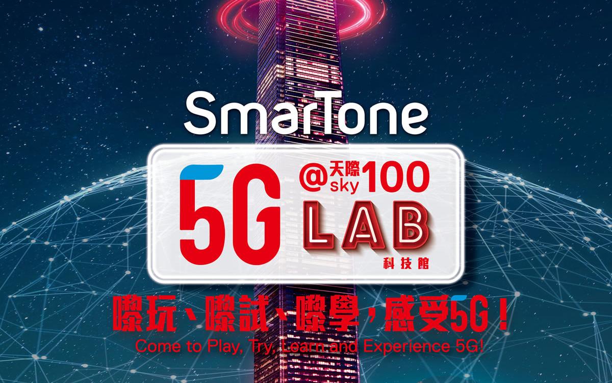 Sky 100 5g lab