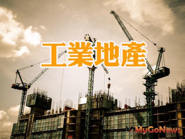 ▲工業用地可以享受地價税優惠稅率,您申請了嗎?