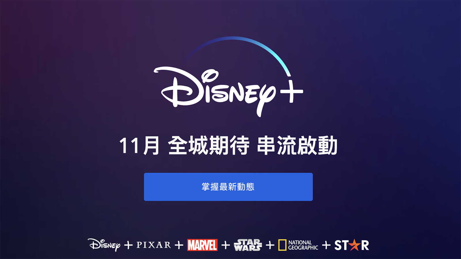 Disney+ hk tw Nov
