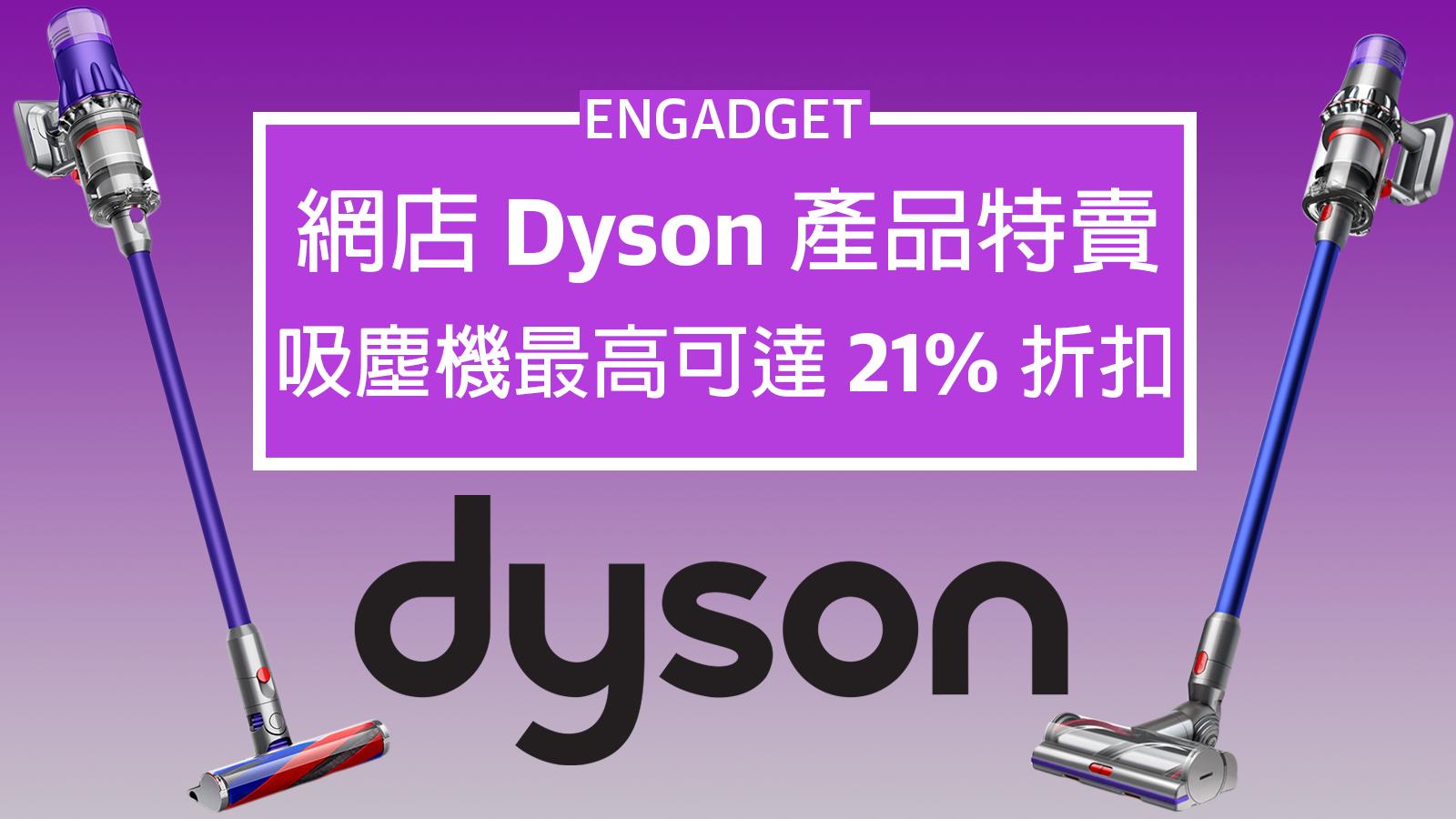 J Select Dyson