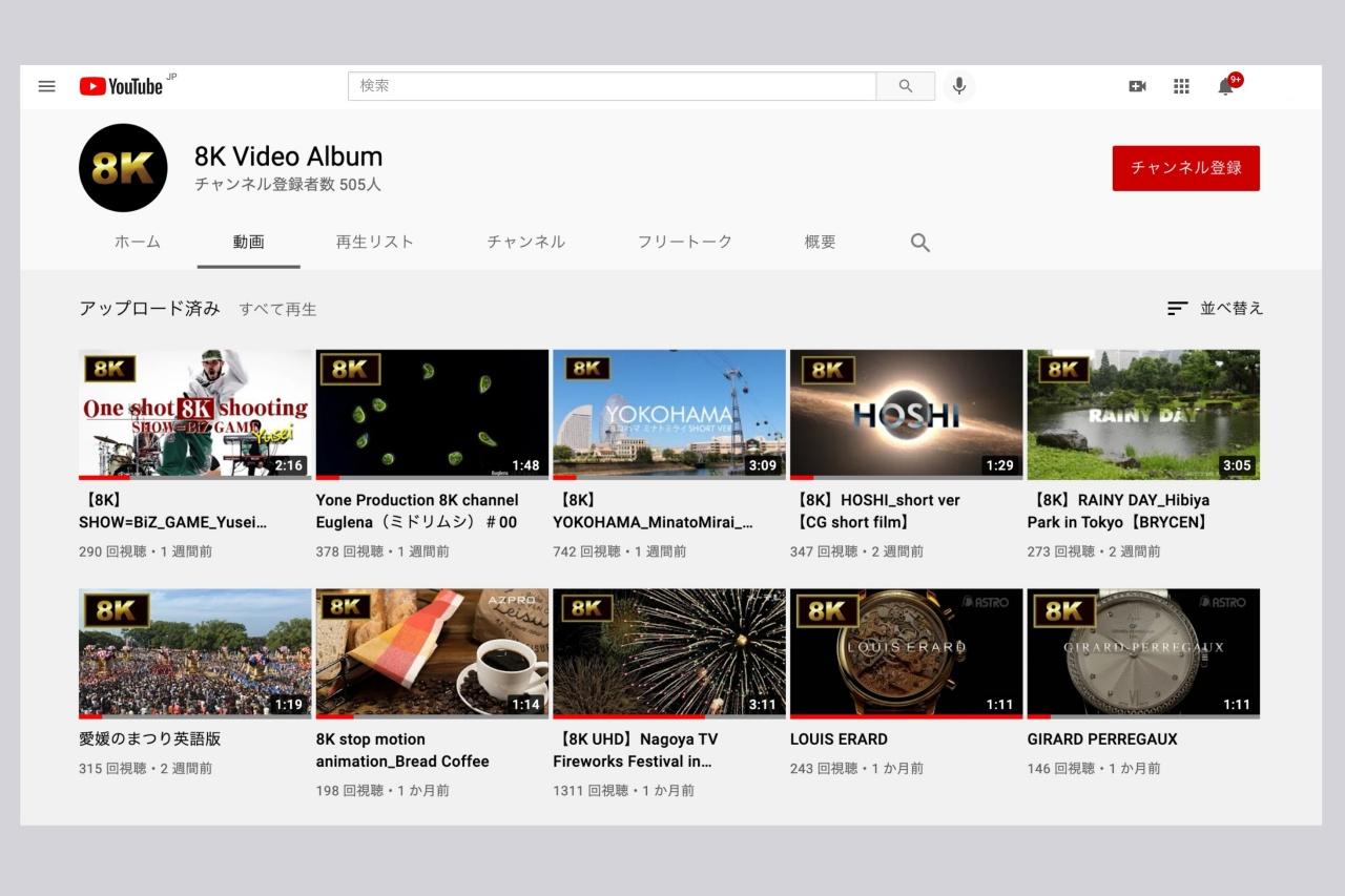8K Video Album