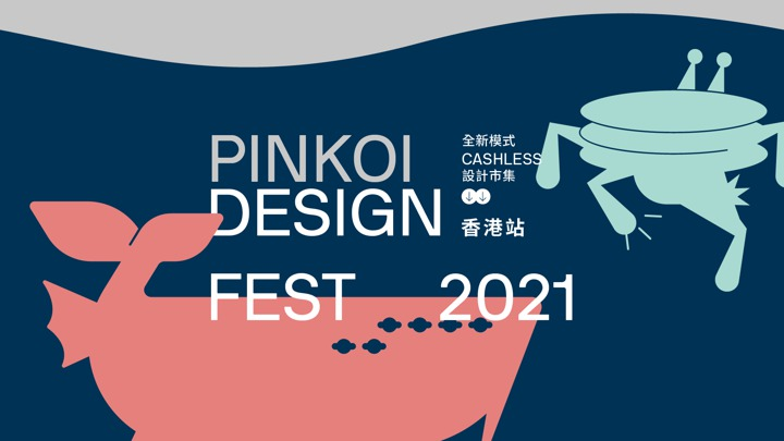 Pinkoi Design Fest 2021