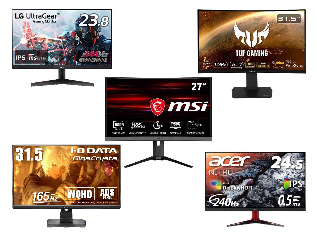 210917gaming_display-selection