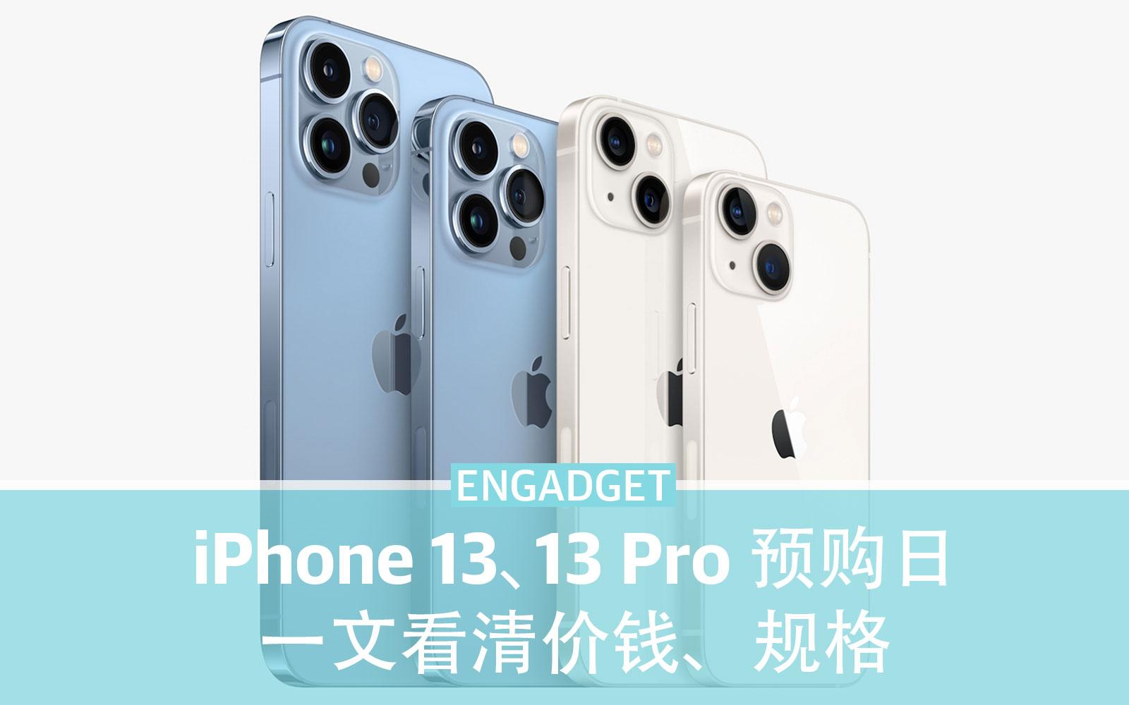Apple iPhone 13 preorder cn
