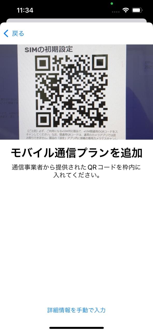 iPhone 13 eSIM Junya Ishino