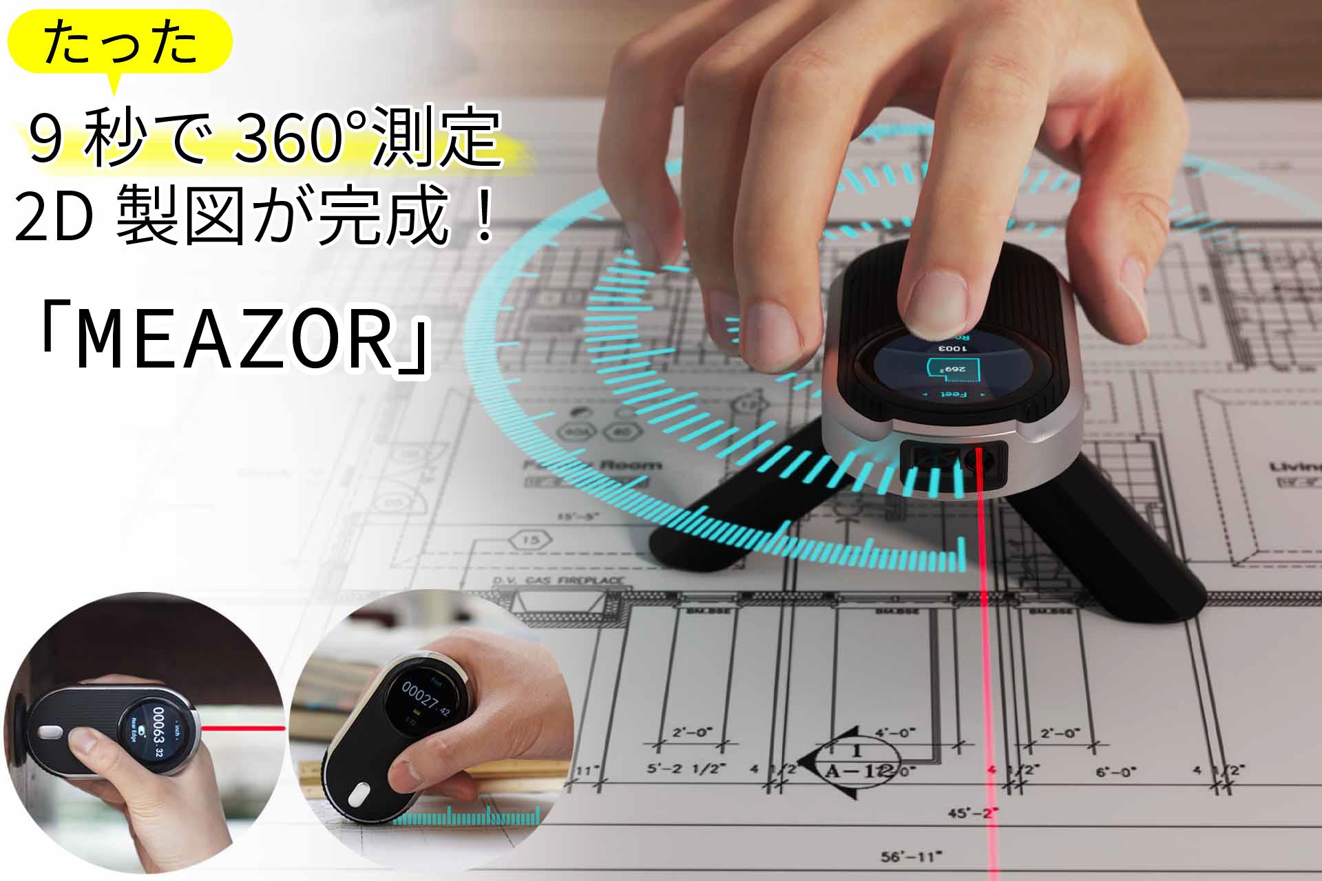 直線・曲線・360°スキャンの測定方式が1つに集約。3WAYデジタルメジャー「MEAZOR(メーザー)」