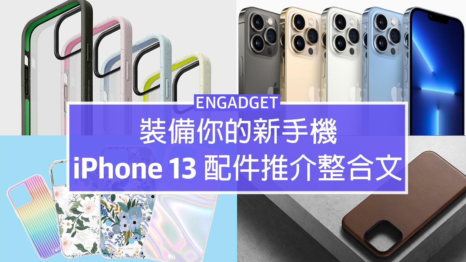 iphone13acc
