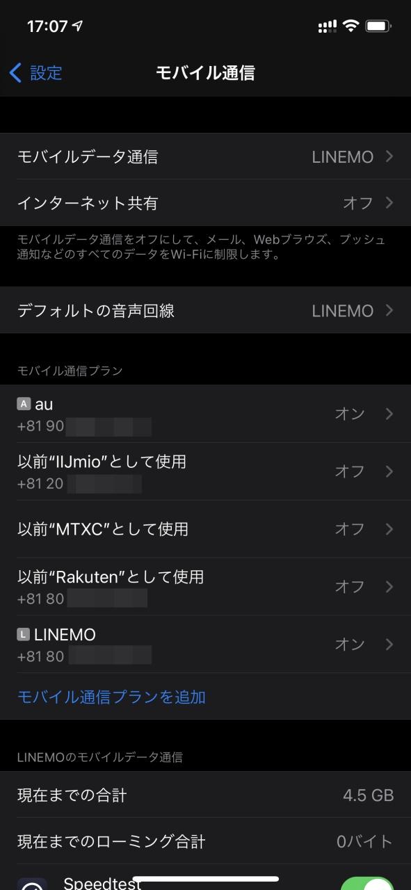 iPhone 13 Dual eSIM Junya Ishino