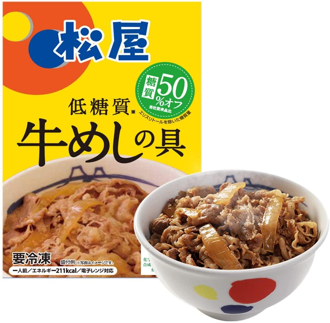210902matsuya-sale