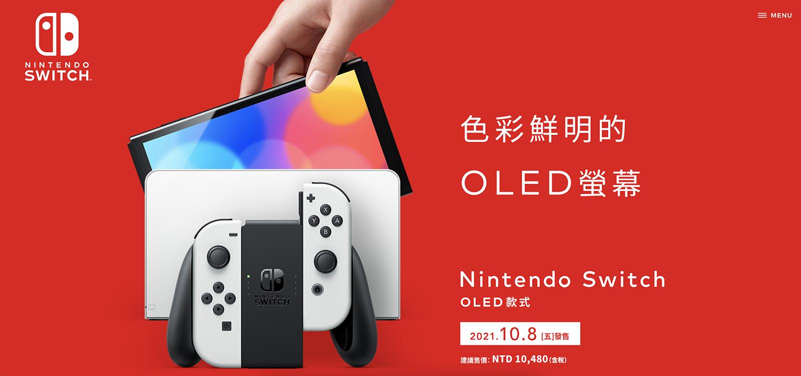 Nintendo Switch OLED TW