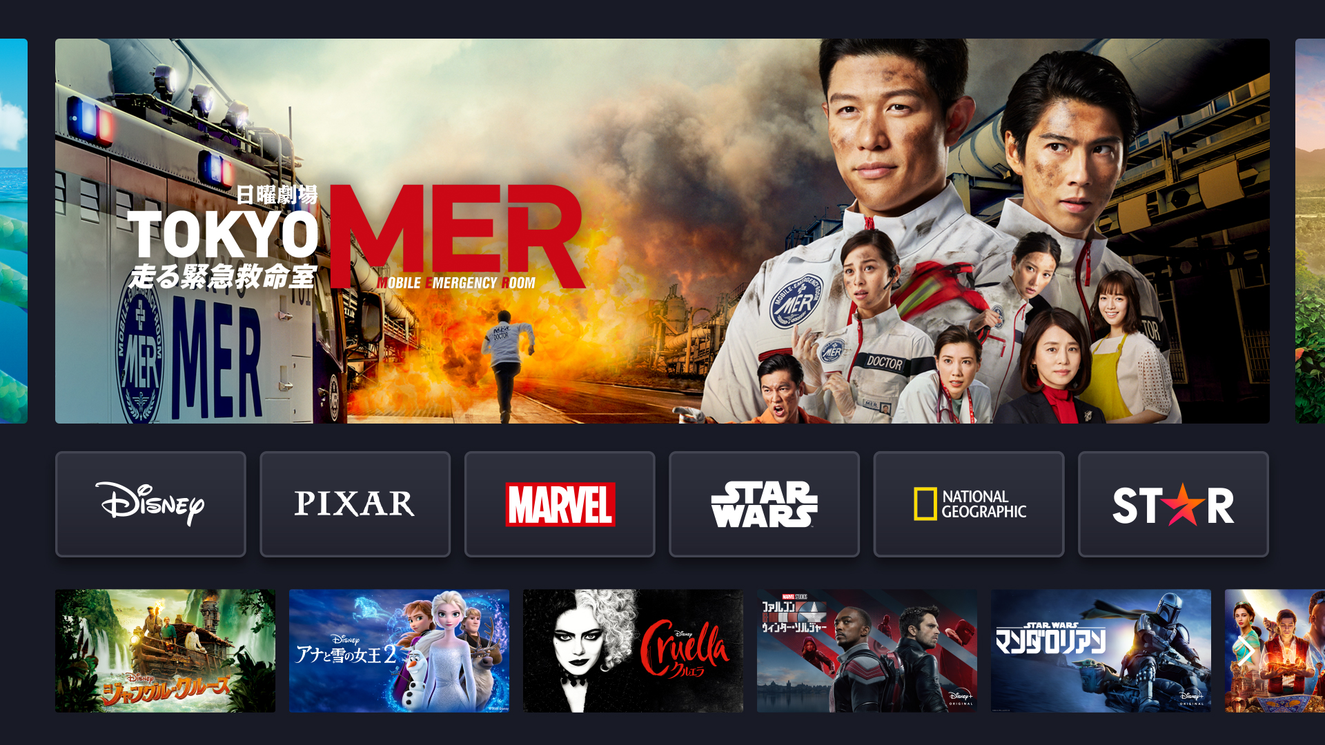 TOKYO MER Disney Plus / TBS