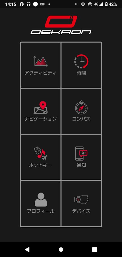 OSKRONスマホアプリ画面