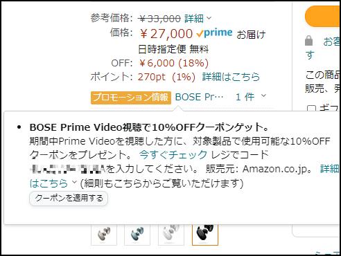 210908Bose-campaign