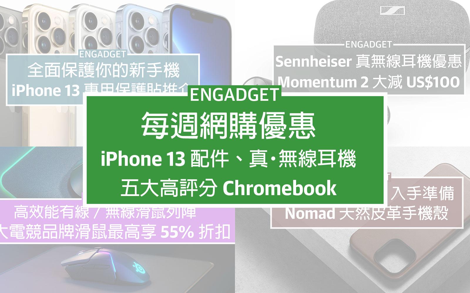 每週網購優惠:iPhone 13 配件、真・無線耳機、Chromebook